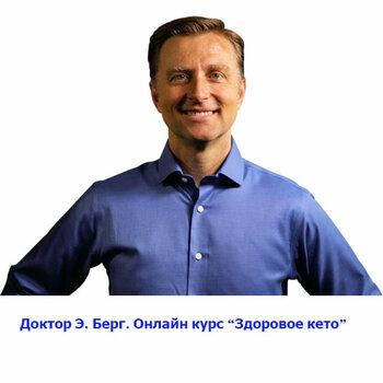 купить Онлайн курс «Здоровое кето» Берга в Уссурийске